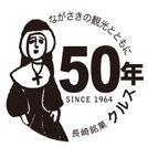 50周年ロゴ