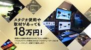 スタジオ使用や取材があっても18万円