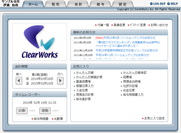 ClearWorksホーム画面