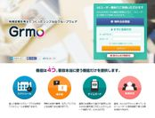 Grmoオフィシャルサイト