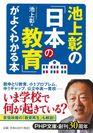 『池上彰の「日本の教育」がよくわかる本』