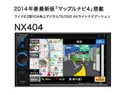 2014年春最新版『マップルナビ4』搭載 ワイド6.2型VGA地上デジタルTV/DVD AVライトナビゲーション「NX404」