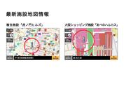 最新施設地図情報