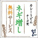 「ネギ増し」(無料サービス)