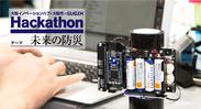 大阪イノベーションハブ・大阪市×Gugenハッカソン「未来の防災」