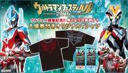 『ウルトラマンフェスティバル2014開催記念Tシャツ付き入場券』バナー