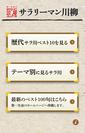 スマートフォンアプリ「サラリーマン川柳」画像1