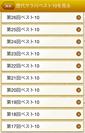 スマートフォンアプリ「サラリーマン川柳」画像2