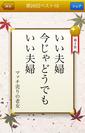 スマートフォンアプリ「サラリーマン川柳」画像3