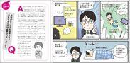 アゴス講師の体験をコラムと漫画で紹介