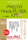 『プロとしてのOracle PL/SQL入門』第3版