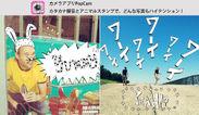 Taku Yoshimizuによるスタンプ『WaaWaaWaa』登場!