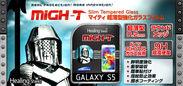 Healing Shield GALAXY S5 マイティ 超薄型強化ガラスフィルム 0.2mm