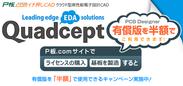 P板.com、Quadcept購入キャンペーン