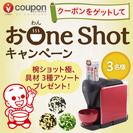 """""""おOne Shotキャンペーン""""タイトル"""