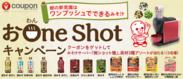 おOne Shotキャンペーン