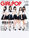 GiRLPOP 2014 SUMMER表4