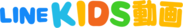LINE KIDS動画 ロゴ