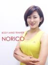 ボディメイクトレーナー・NORICO