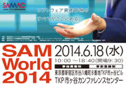 「SAM World 2014」