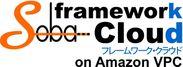 SOBAフレームワーク・クラウド on Amazon VPCロゴ