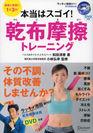 「乾布摩擦トレーニング」表紙