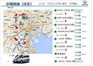 台湾投資家不動産視察 モデルケース