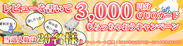 『レビューを書いて3,000円分QUOカードもらっちゃおうキャンペーン』