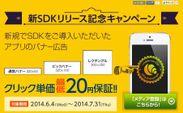 新SDKリリース記念キャンペーン