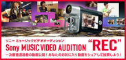 """『Sony MUSIC VIDEO AUDITION""""REC""""』動画公開バナー"""