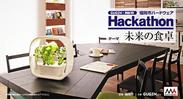 【GUGEN×MA10】ハードウェアハッカソン「未来の食卓」