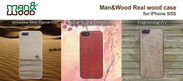 Man&Wood iPhone 5/5s 天然木ケース