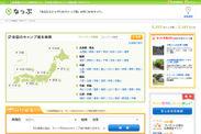 3,300件超掲載:キャンプ場検索・予約サイト『なっぷ』