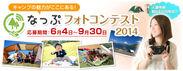 第1弾キャンペーン:なっぷフォトコンテスト2014