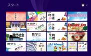 Windows 8版 17アプリ