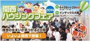 関西ハウジングフェア2014バナー