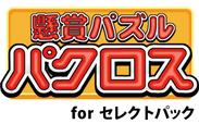 「懸賞パズルパクロス for セレクトパック」ロゴ