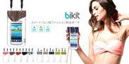 bikit スマートフォン用ファッション防水ポーチ