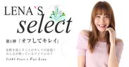 『Lena's Select』