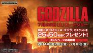 映画『GODZILLA ゴジラ』鑑賞チケットプレゼントキャンペーン