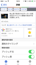 『astero』画面イメージ(3)