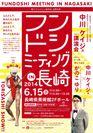 フンドシミーティング in 長崎 6月15日