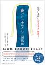 6月7日発売 話題の新刊『夜だけふんどし温活法』
