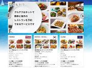海外レストラン予約・グルヤク