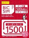 IIJmioクーポンカード1500(ビックカメラ専用)