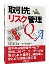 取引先リスク管理Q&A表紙