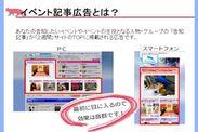 記事広告イメージ