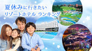 夏休みに行きたいリゾートホテルランキング