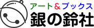 銀の鈴社 ロゴ