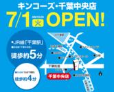 千葉駅・千葉中央駅から歩いて5分の好立地